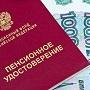 Социальные пенсии увеличились на 2,9% (с 1 апреля)