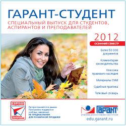 гарант-студент осень 2012