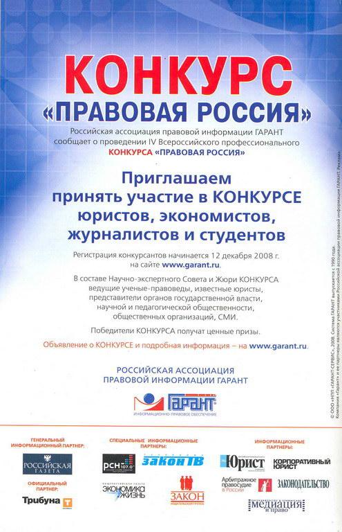 Конкурс правовая россия ответы