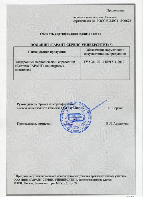 получить ИСО 9001 2008 в Бугуруслане