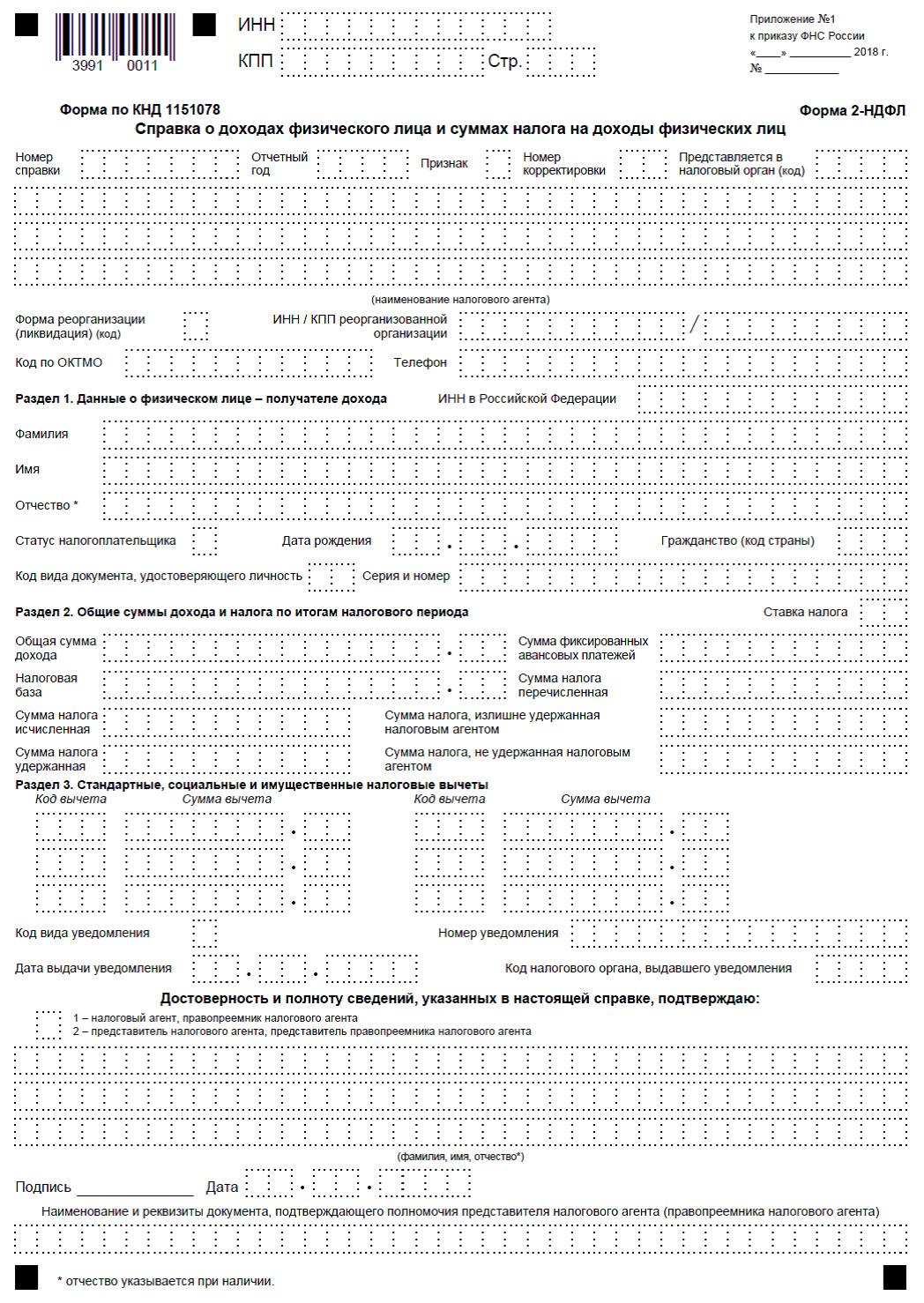 ИНН вместе с КПП позволяют определить каждое обособленное подразделение.