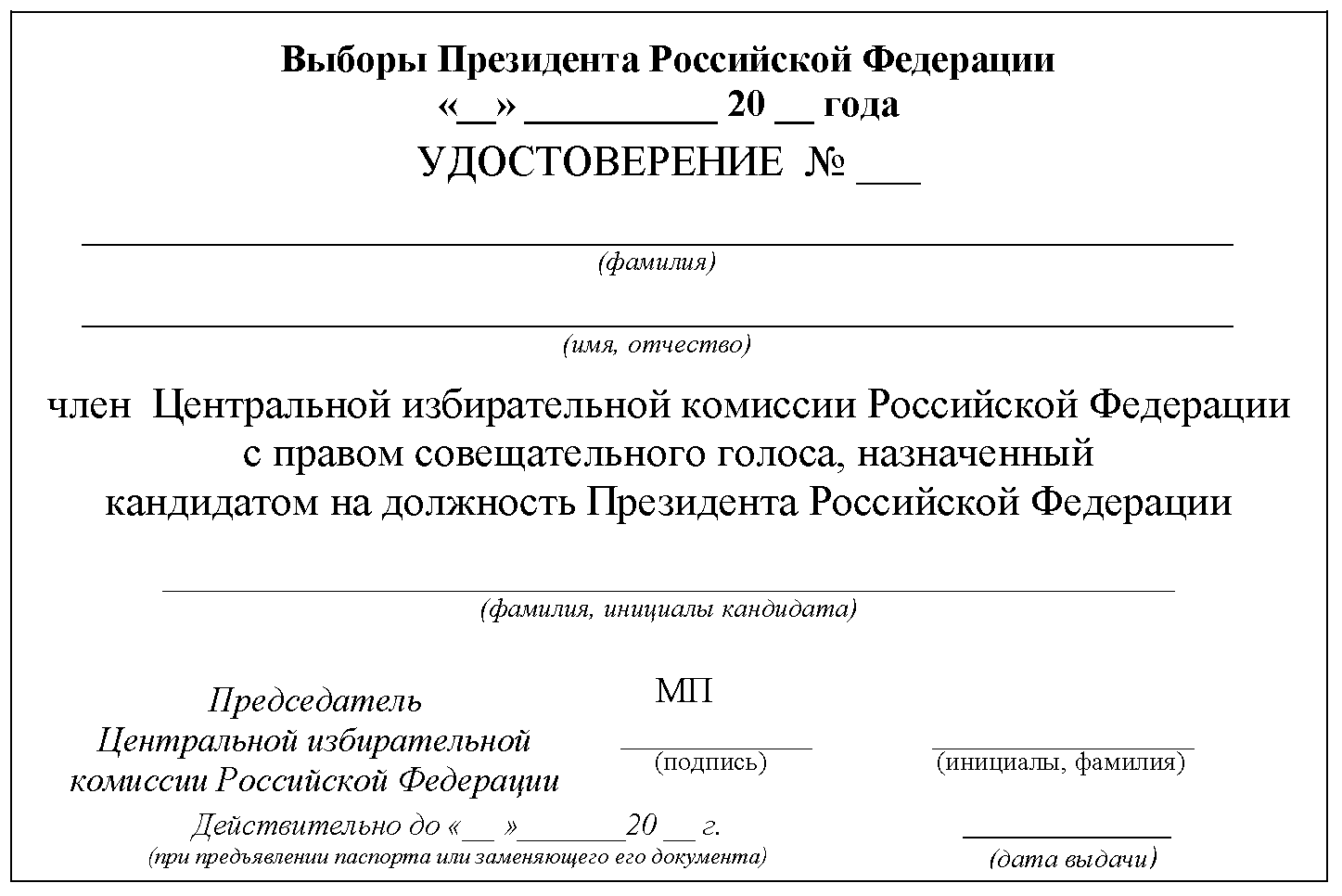 Член совещательным регистрация