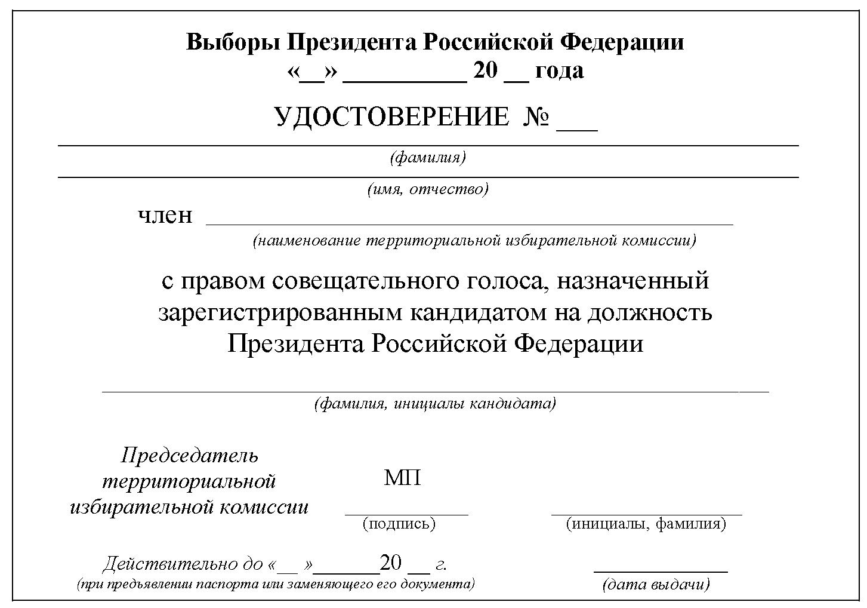 Член участковой избирательной комиссии с правом совещательного