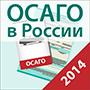 ОСАГО в России: вчера, сегодня, завтра