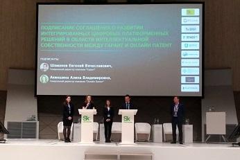 """Компании """"Гарант"""" и """"Онлайн Патент"""" станут партнерами по развитию цифровых юридических сервисов в России"""