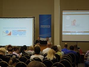 """Компания """"Гарант"""" выступила официальным партнером конференции для бухгалтеров"""