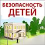 Безопасность детей в образовательных учреждениях России