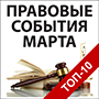 ТОП-10 правовых событий марта 2014 года