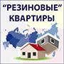 """""""Резиновые"""" квартиры в России"""