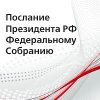 15 января Президент РФ огласит послание Федеральному Собранию