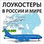 Лоукостеры в России и мире