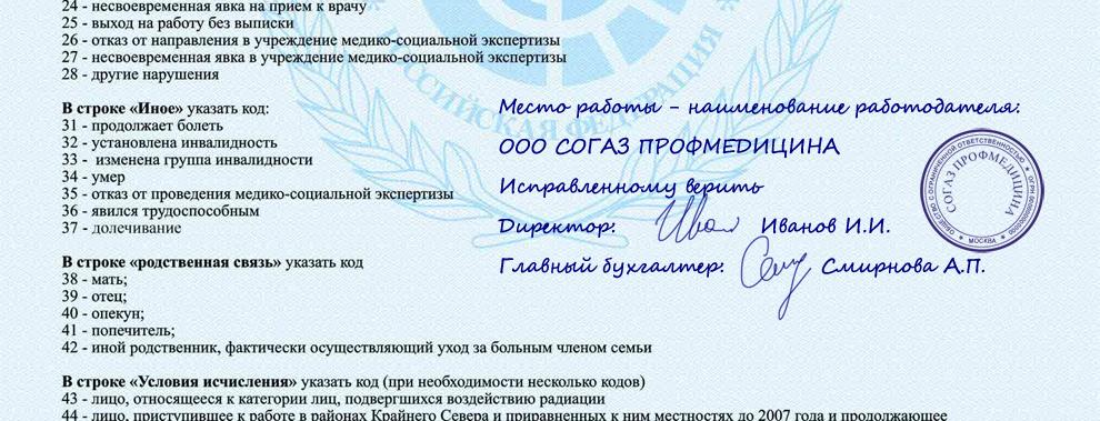 Платные поликлиники в Москве Бескудниковский которые выдают больничные листы