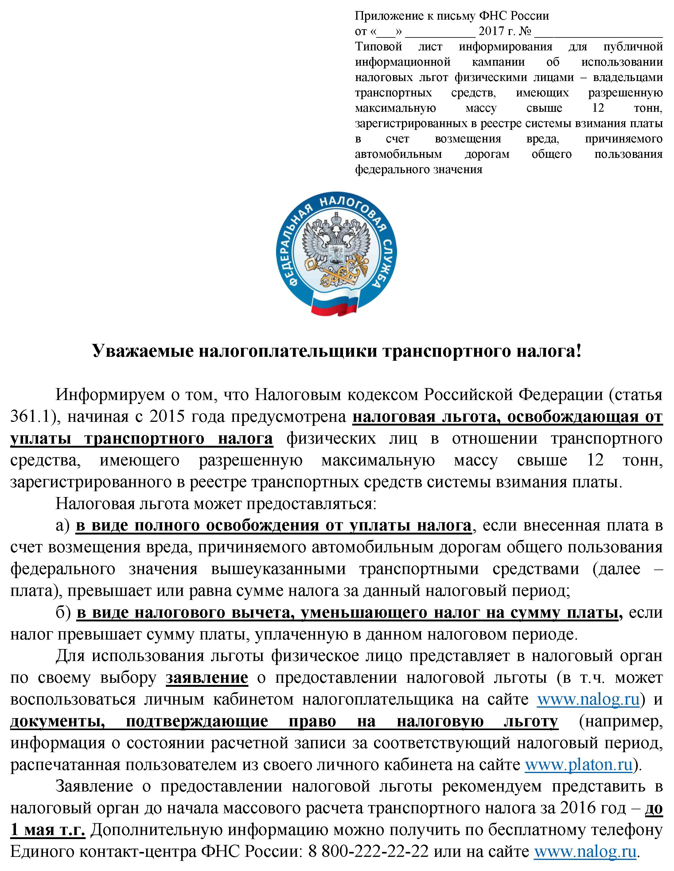 письмо о применении положения главы 26.3 налогового кодекса рф от 20.02.2018 сд-4-3/3375