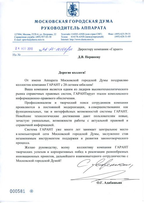 гарант конкурс правовая россия: