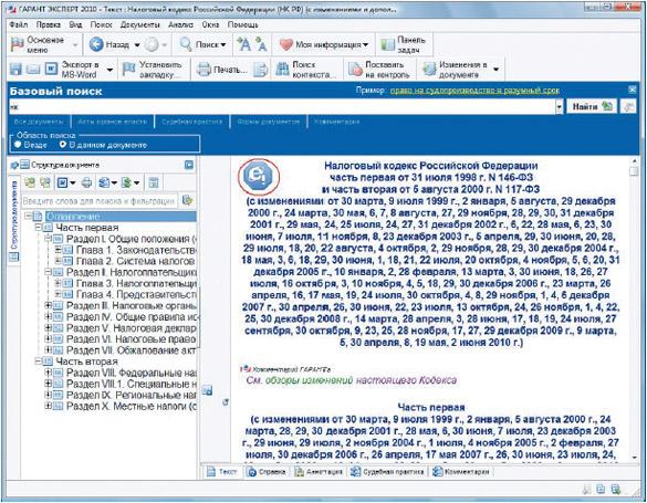 автоматическая онлайн-проверка актуальности документов