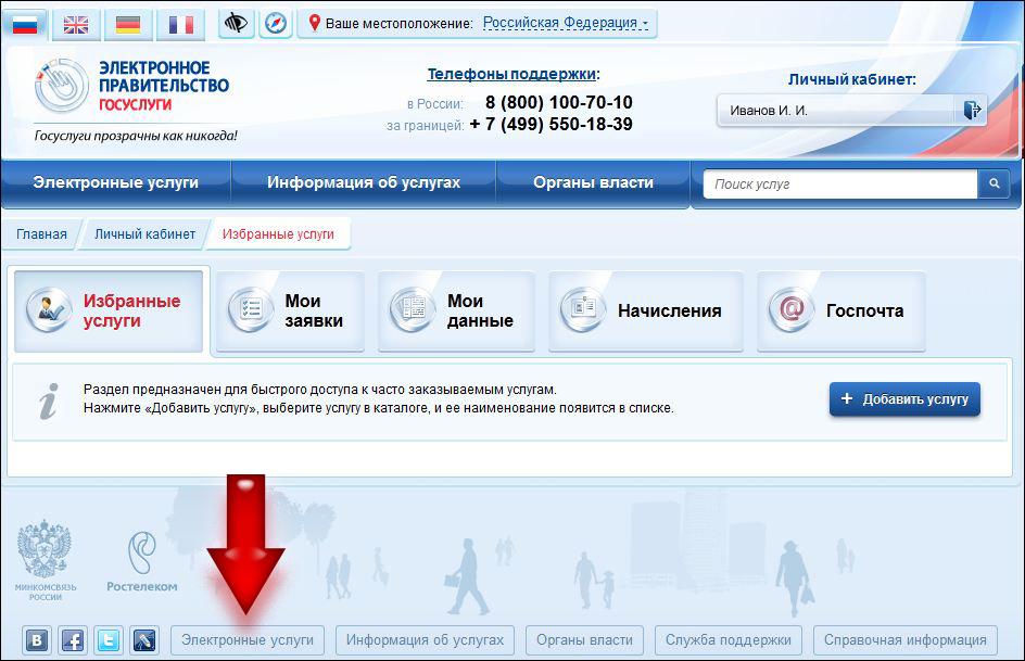 Проверить штрафы - Онлайн проверка и оплата