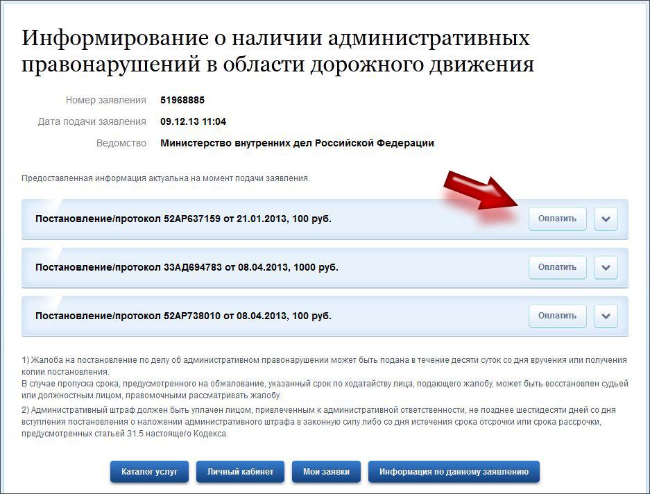 Информация по уплаченным штрафам гибдд где найти номеру постановления