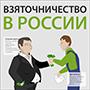 Взяточничество в России
