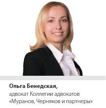 Ольга Бенедская