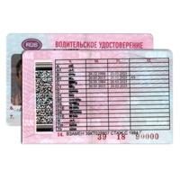 Скорректирован порядок замены водительских удостоверений