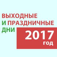 скачать гарант 2017 торрент - фото 11