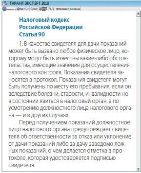 Изменения законодательства по УСН, ЕНВД, ЕСХН, ПСН.