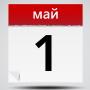 Россиян ожидают продолжительные майские выходные