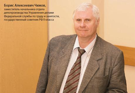 Борис Алексеевич Чижов,