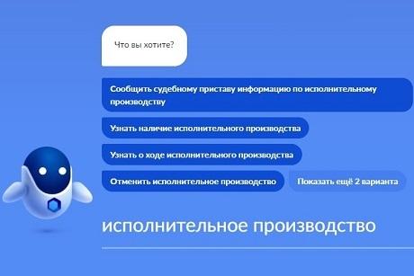 Цифровое исполнительное производство: получение информации за 30 секунд, отсутствие необходимости личного взаимодействия с приставами, вынесение ряда