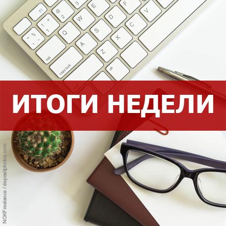 http://www.garant.ru/files/4/1/1203514/itogi_nedeli_460.jpg