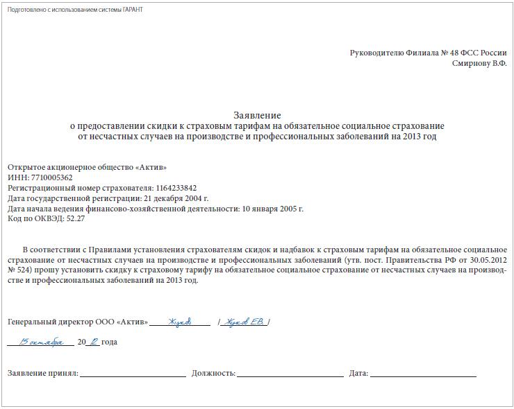 Образец письмо о предоставлении скидки образец.