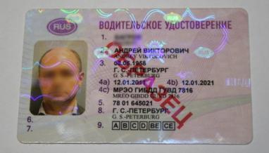 Где выдают повторные водительские права вот содержание