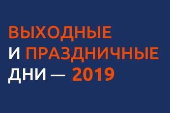 Как россияне будут работать и отдыхать в 2019 году: календарь рабочих и выходных дней