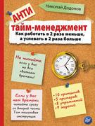 Додонов Н.А. Антитайм-менеджмент