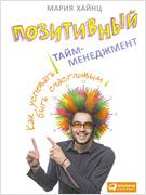 Хайнц М.С. Позитивный тайм-менеджмент