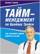 Трейси Б.  Тайм-менеджмент по Брайану Трейси