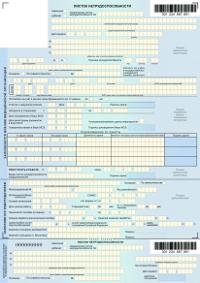 заявление о выплате пособия по больничному листу бланк