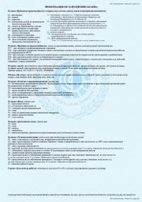 Протокол На Больничный Лист Образец - фото 3