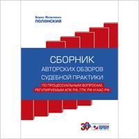 Издан сборник авторских обзоров судебной практики по процессуальным вопросам