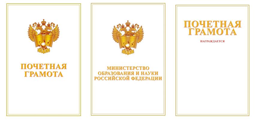 образец представления на награждение почетной грамотой министерства