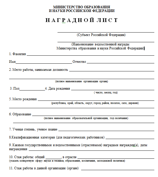 Наградной лист образец заполнения 2015.