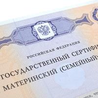 Изменен порядок распоряжения маткапиталом при отказе от его направления на формирование накопительной пенсии