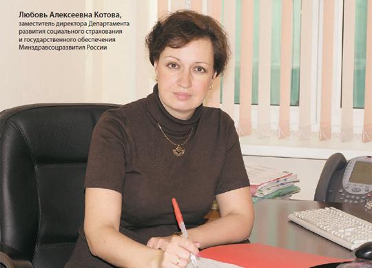 Любовь Алексеевна Котова, заместитель директора Департамента развития социального страхования и государственного обеспечения Минздравсоцразвития России