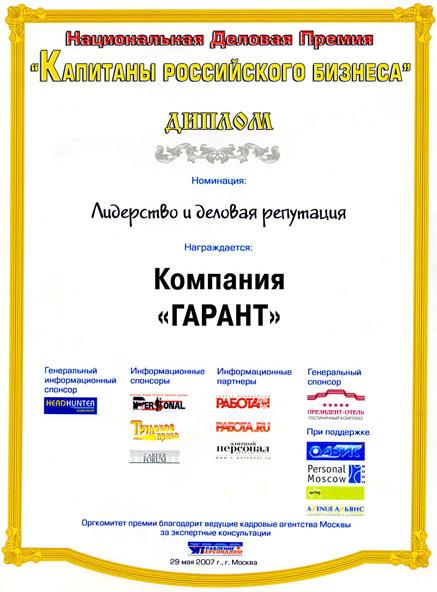 Диплом Национальной Деловой Премии Капитаны российского бизнеса  Диплом Национальной Деловой Премии Капитаны российского бизнеса в номинации Лидерство и деловая репутация