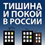 Тишина и покой в России