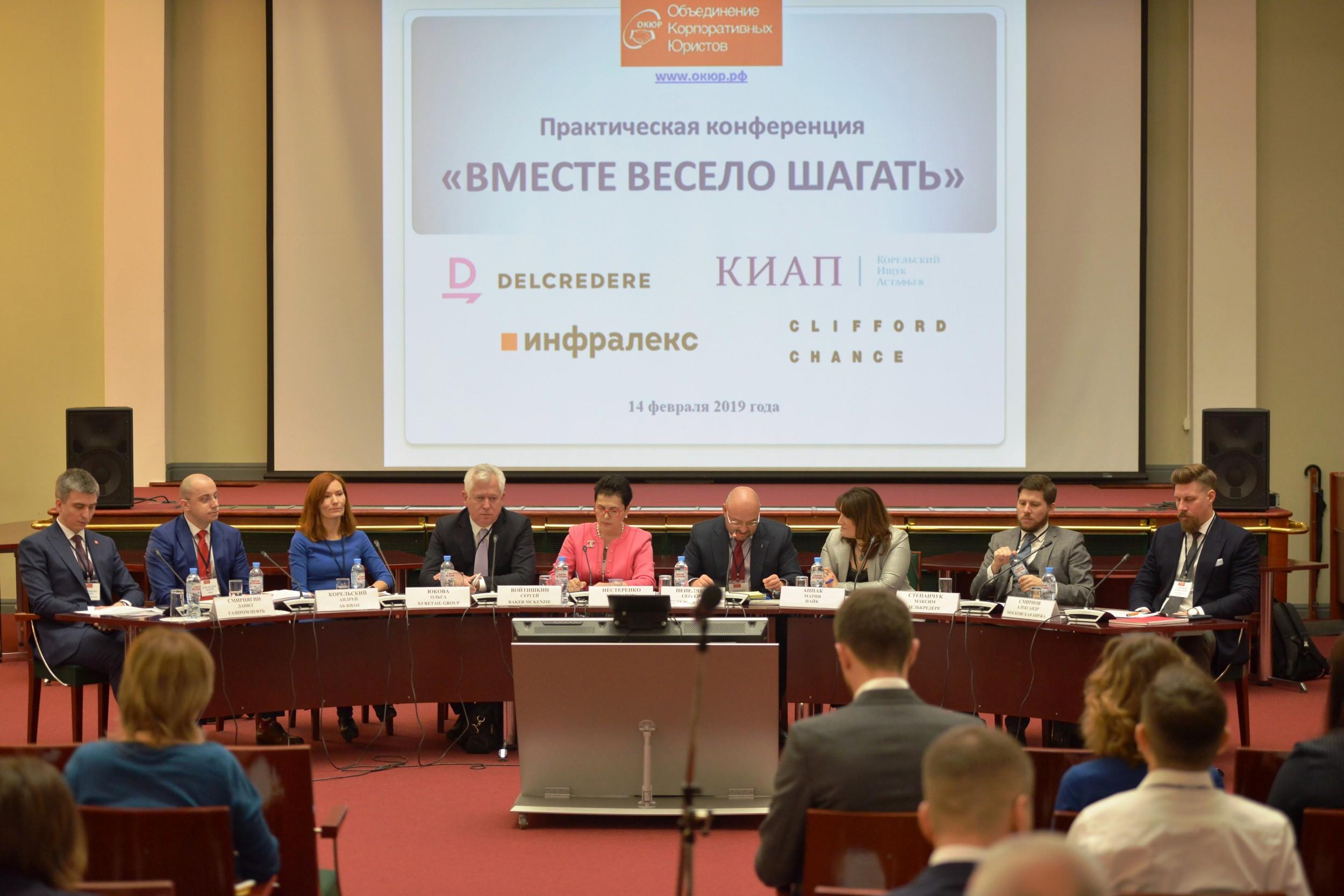 Конференция-дискуссия ОКЮР о работе юридический служб компаний и консультантов через призму конкретных проектов
