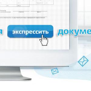 О состоянии законодательства Российской Федерации в сфере  О состоянии законодательства Российской Федерации в сфере регулирования электронного документооборота
