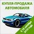 Новый алгоритм купили-продажи автомобиля