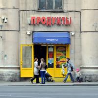 Генпрокуратура РФ проверяет сообщения о росте цен на продукты