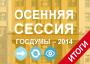 Осенняя сессия Госдумы 2014: итоги